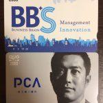 ビジネスブレイン太田昭和、ピー・シー・エー、ファルコHD、ビーアールHDからクオカードが来ました。