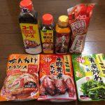 【株主優待】大和証券グループ(8601)のカタログギフトの「コーミ名古屋ご当地調味料セット」が来ました