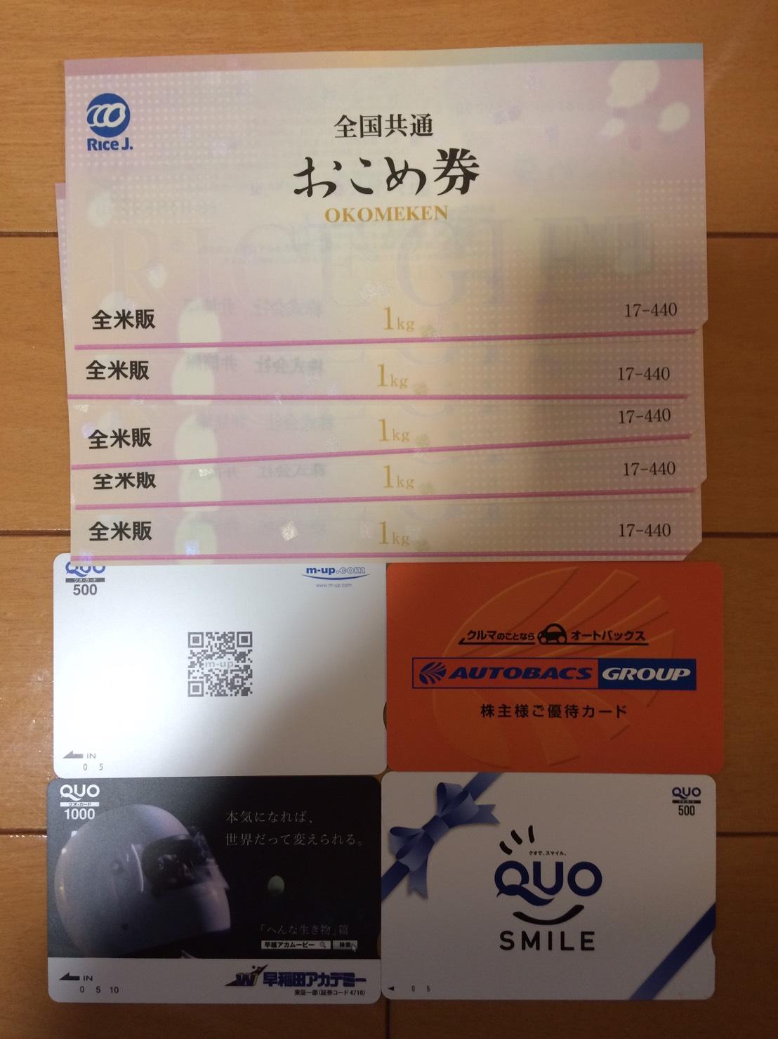 【株主優待】お米券5kgとクオカード3枚とポイントカード頂きました。